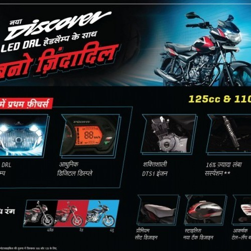 Bajaj Discover 2018 Features Image
